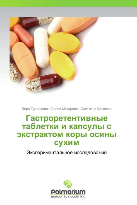 Гастроретентивные таблетки и капсулы с экстрактом коры осины сухим куплю осиновую заготовку из осины цены
