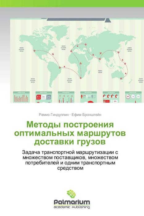 Методы построения оптимальных маршрутов доставки грузов пункты доставки