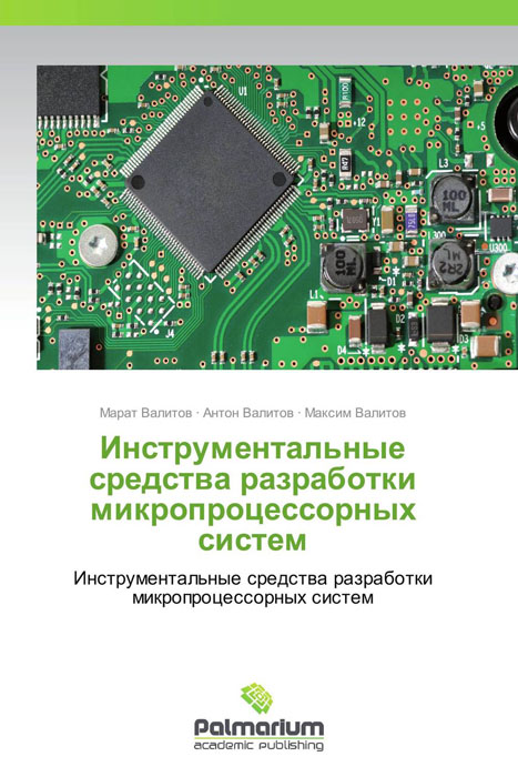 Инструментальные средства разработки микропроцессорных систем инструментальные материалы учебное пособие