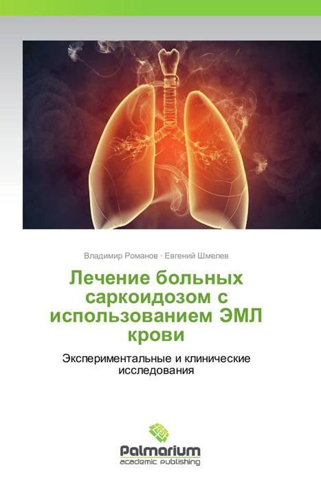 Лечение больных саркоидозом с использованием ЭМЛ крови
