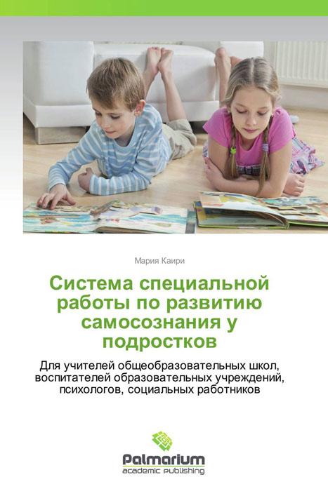 Система специальной работы по развитию самосознания у подростков психографология или наука об определении внутреннего мира человека по его почерку
