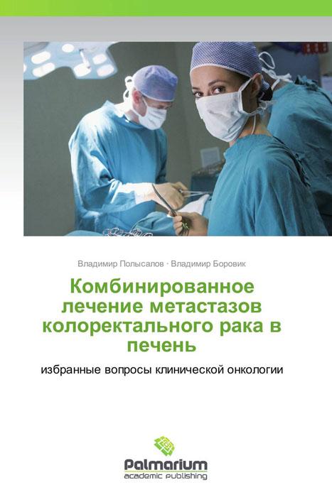 Комбинированное лечение метастазов колоректального рака в печень евгений хайрутдинов эндоваскулярное лечение многососудистого поражения коронарного русла