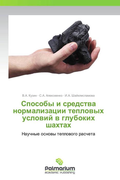 Способы и средства нормализации тепловых условий в глубоких шахтах купить шевроле нива в шахтах
