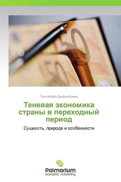Теневая экономика страны в переходный период л м григорьев экономика переходных процессов в 2 томах том 1