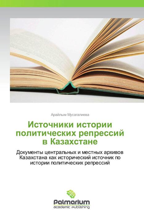 Источники истории политических репрессий в Казахстане хачу медицинские справки в казахстане где