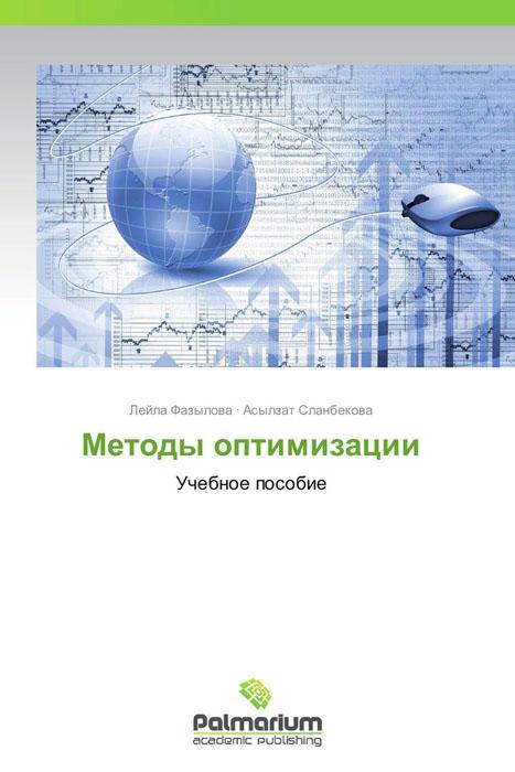 Методы оптимизации в а гончаров методы оптимизации учебное пособие