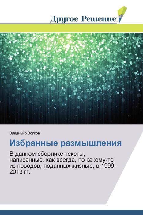 Избранные размышления б с пушкарев о россии между будущим и прошлым избранные статьи