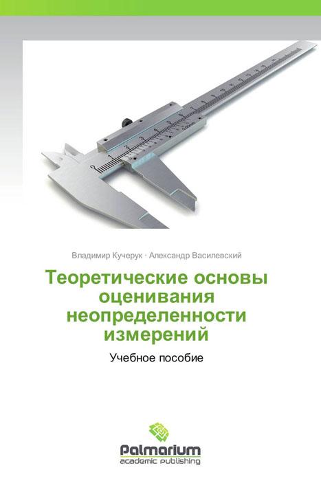 Теоретические основы оценивания неопределенности измерений языковые основы русской ментальности учебное пособие