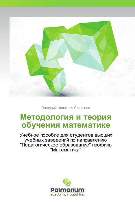 Методология и теория обучения математике марксизм не рекомендовано для обучения