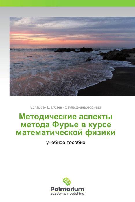 Методические аспекты метода Фурье в курсе математической физики владимиров в сборник задач по уравнениям математической физики
