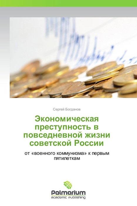 Экономическая преступность в повседневной жизни советской России цена и фото