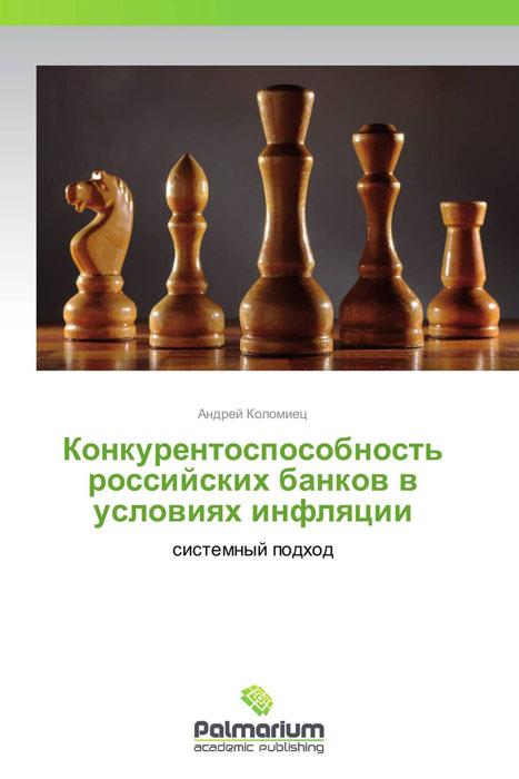 Конкурентоспособность российских банков в условиях инфляции