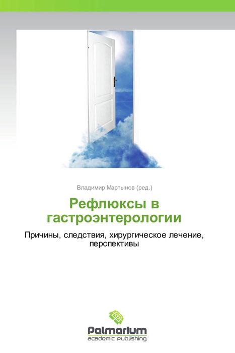 Рефлюксы в гастроэнтерологии magformers магнитный конструктор creative 90