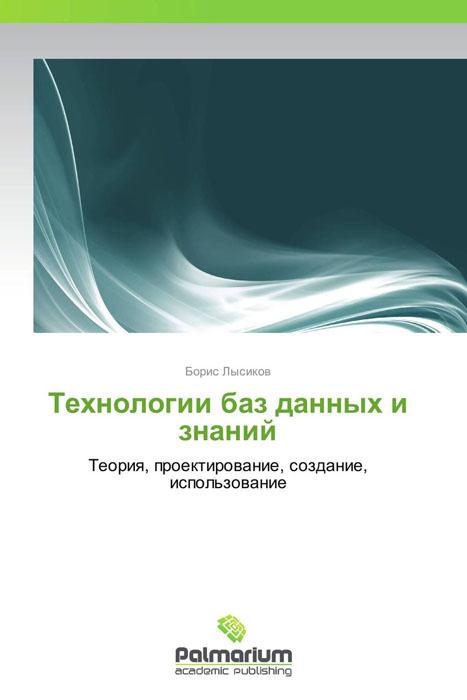 Технологии баз данных и знаний teka бд 300 7900751