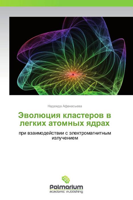 Эволюция кластеров в легких атомных ядрах
