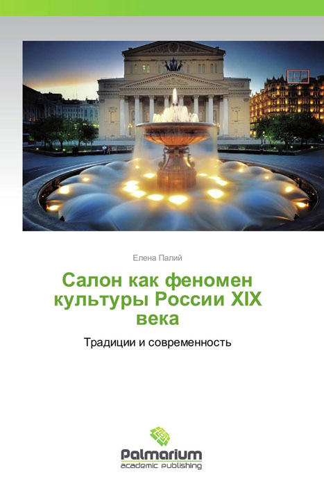 Салон как феномен культуры России XIX века