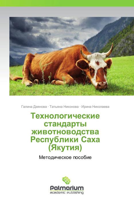 Технологические стандарты животноводства Республики Саха (Якутия) профессиональные стандарты в автомобилестроении