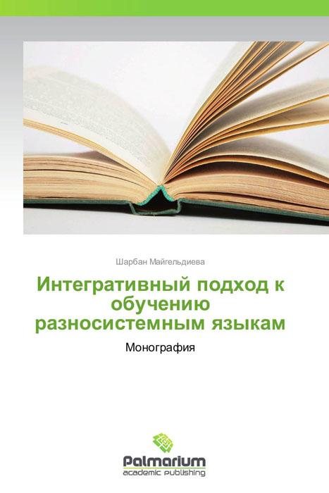 Интегративный подход к обучению разносистемным языкам бычки казахской белоголовой породы