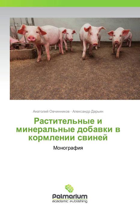 Растительные и минеральные добавки в кормлении свиней
