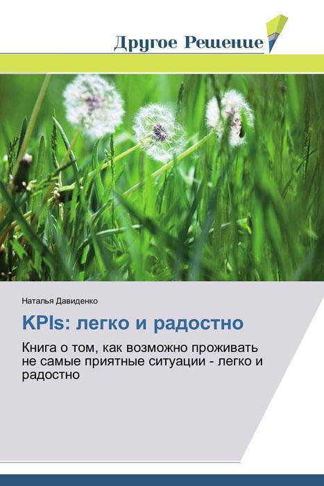 KPIs: легко и радостно молодость злость наглость свитшот