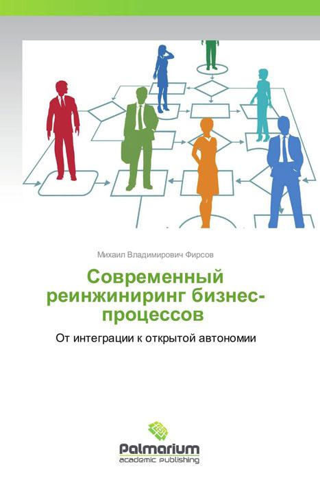 Современный реинжиниринг бизнес-процессов