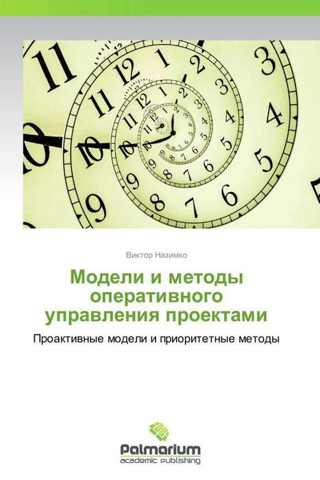 Модели и методы оперативного управления проектами искусство управления it проектами 2 е изд