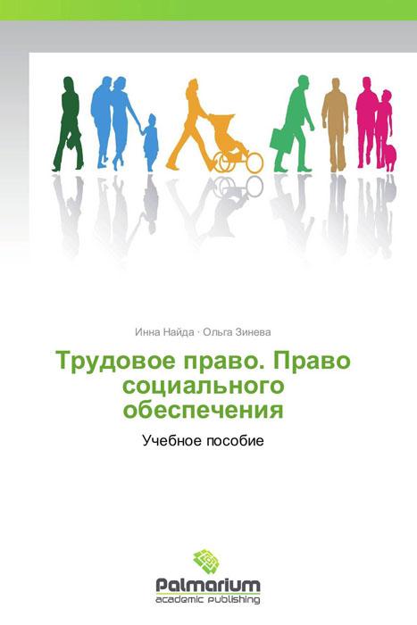 Трудовое право. Право социального обеспечения право социального обеспечения конспект лекций