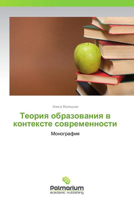 Теория образования в контексте современности дополнительное образование в контексте форсайта