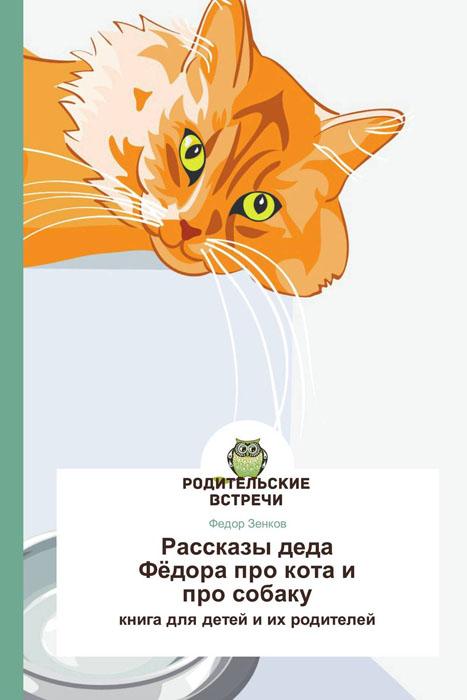 Рассказы деда Фёдора про кота и про собаку