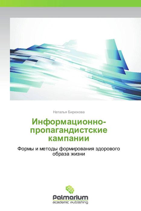 Информационно-пропагандистские кампании книга для записей с практическими упражнениями для здорового позвоночника