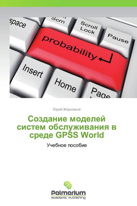 цена на Создание моделей систем обслуживания в среде GPSS World