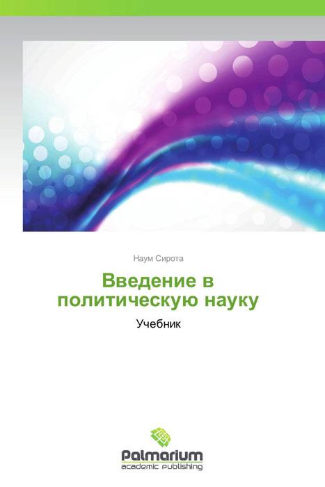 Введение в политическую науку учредительная власть в современной украине