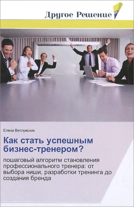 Как стать успешным бизнес-тренером? семейный бизнес практическое руководство по управлению семейным предприятием