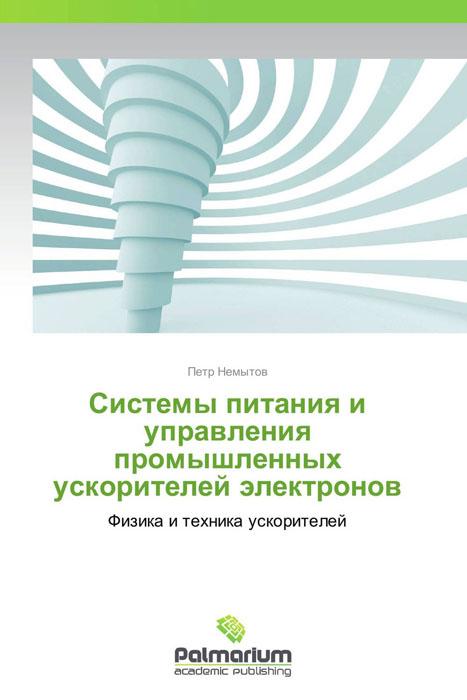 Системы питания и управления промышленных ускорителей электронов