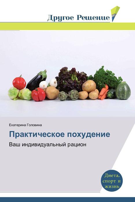 Практическое похудение продовольственные сухие пайки индивидуальный рацион питания