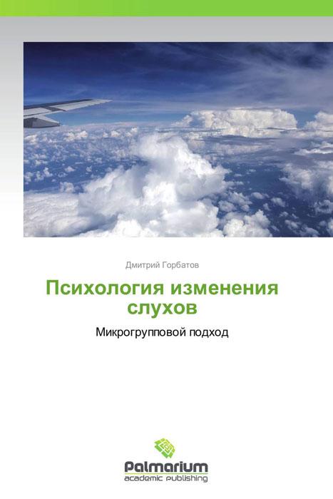 Психология изменения слухов механизм трансформации для стола украина