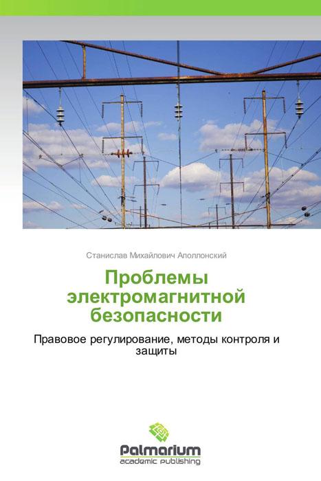 Проблемы электромагнитной безопасности методы расчета электромагнитных полей