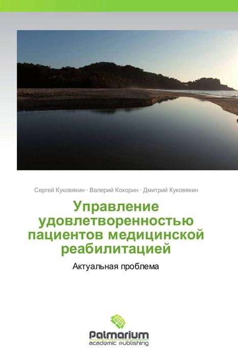 Управление удовлетворенностью пациентов медицинской реабилитацией куплю коттедж в белоруссии в курортной зоне