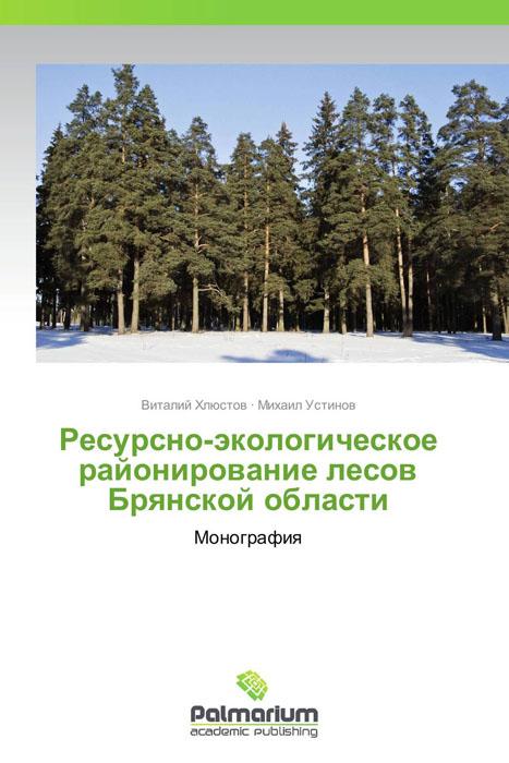 Ресурсно-экологическое районирование лесов Брянской области куплю дом или квартиру в сураже брянской области