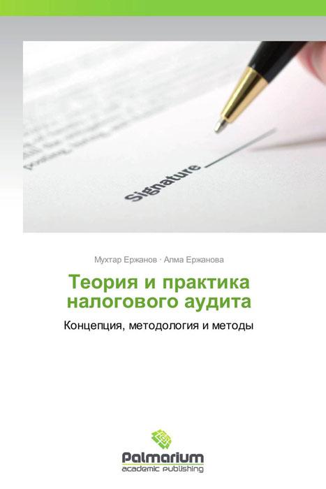 Теория и практика налогового аудита