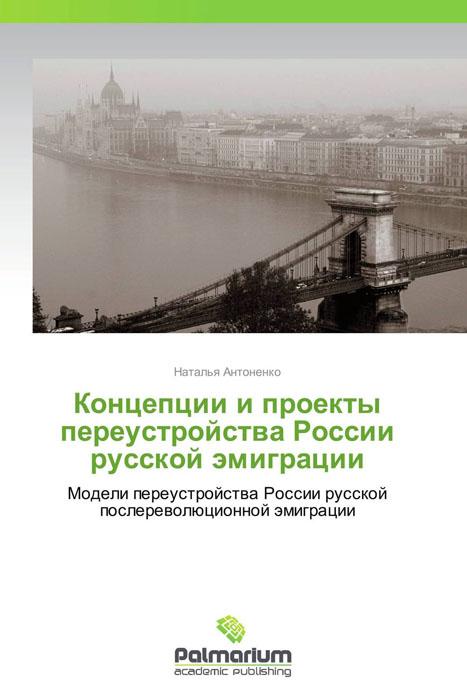 Концепции и проекты переустройства России русской эмиграции емельянов ю с п мельгунов в россии и эмиграции