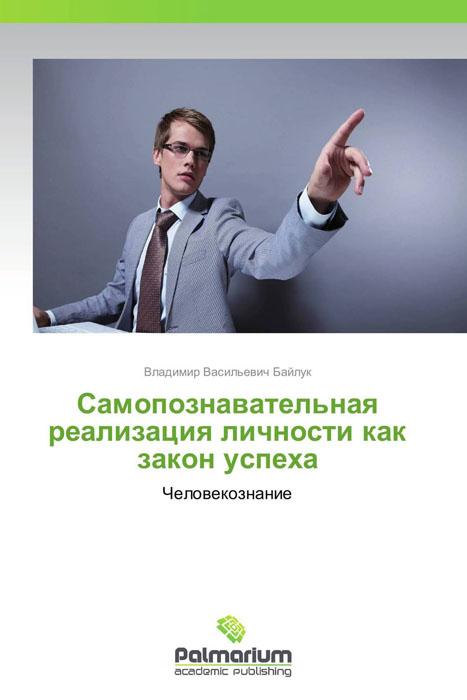 Самопознавательная реализация личности как закон успеха