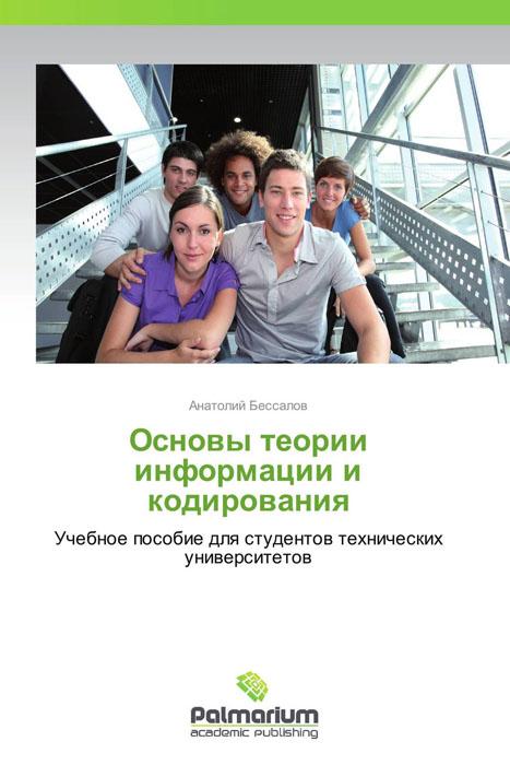 Основы теории информации и кодирования основы теории кодирования учебное пособие