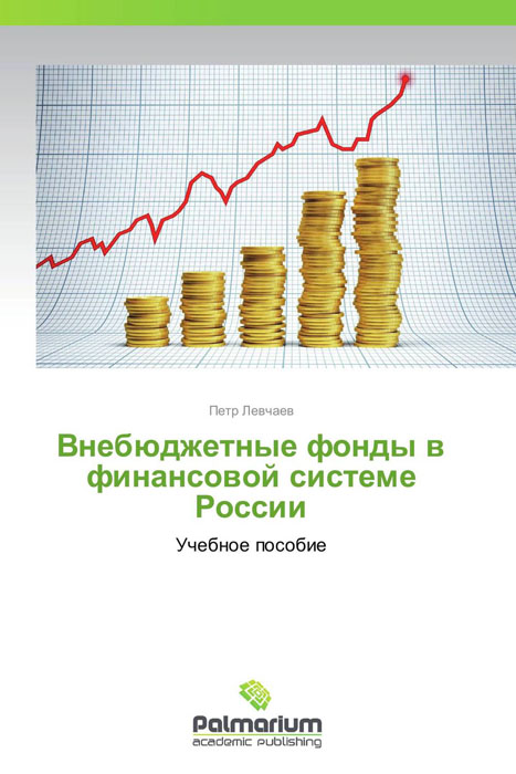 Внебюджетные фонды в финансовой системе России