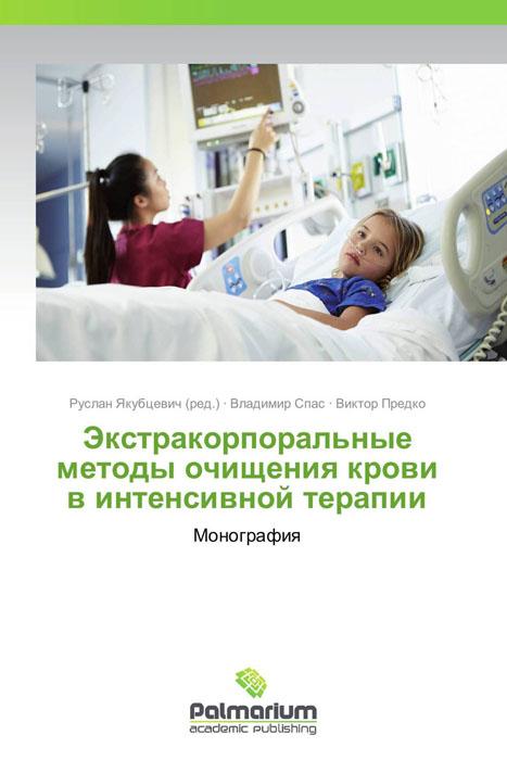 Экстракорпоральные методы очищения крови в интенсивной терапии