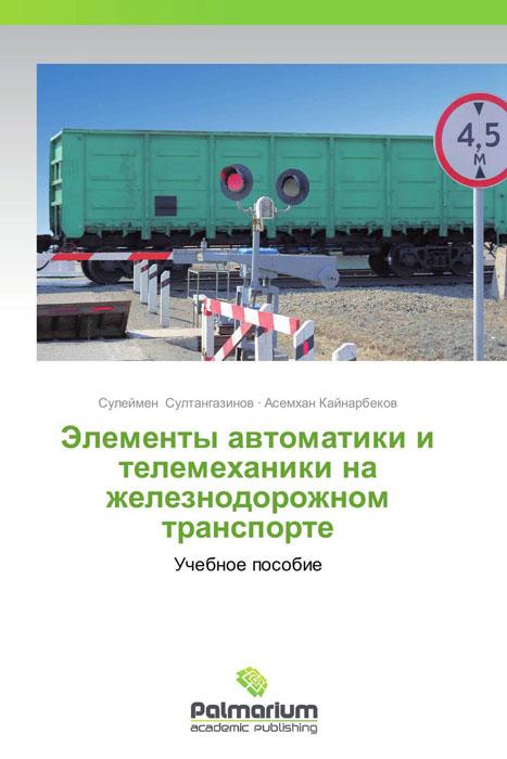 Элементы автоматики и телемеханики на железнодорожном транспорте электроника телекоммуникации новый