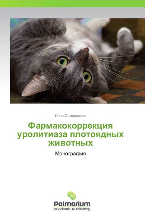 Фармакокоррекция уролитиаза плотоядных животных адаптер для диагностики опель