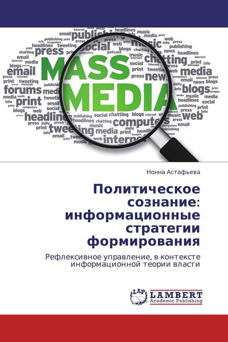 Политическое сознание: информационные стратегии формирования принуждение к любв��