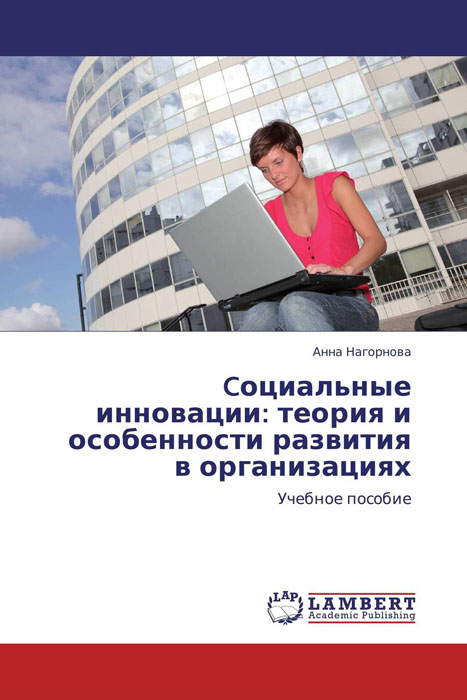 Cоциальные инновации: теория и особенности развития в организациях история и теория социальной политики учебное пособие