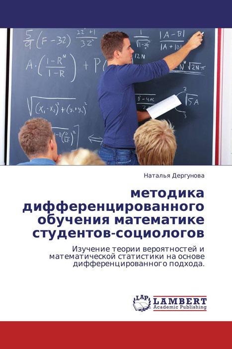 методика дифференцированного обучения математике студентов-социологов кузнецов и дикуль и касьян уник методика леч позвоночника